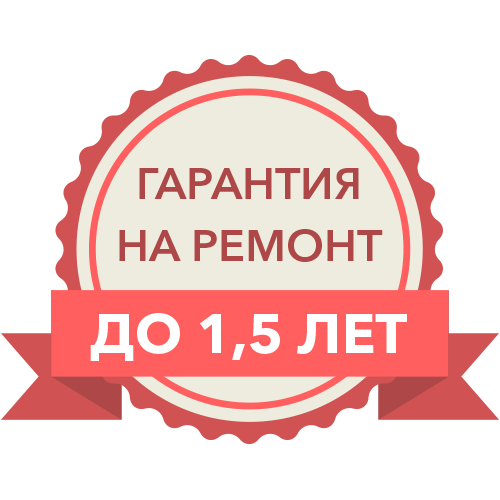 Ленремонт Москва. Гарантия на ремонт 1.5 года