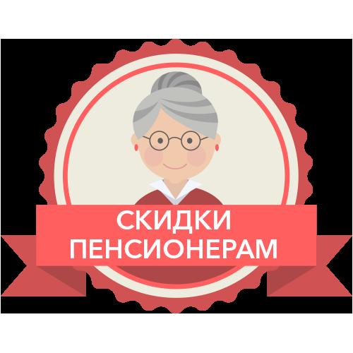 Скидки пенсионерам в Ленремонт Москва