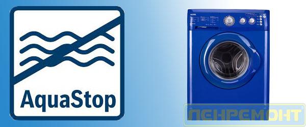 аквастоп в стиральной машине