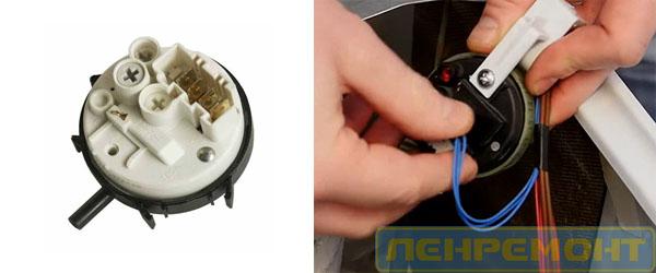 Ремонт датчика уровня воды в стиральной машине