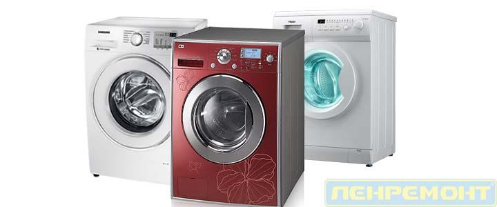 Ремонт стиральных машин от Ленремонт
