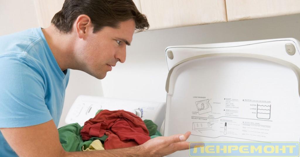 Ремонт стиральных машин Москва ЦАО