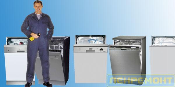 Ремонт посудомоечных машин ВАО- Восточный автономный округ