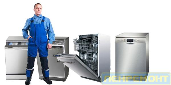 Ремонт посудомоечных машин ЗАО- Западный автономный округ