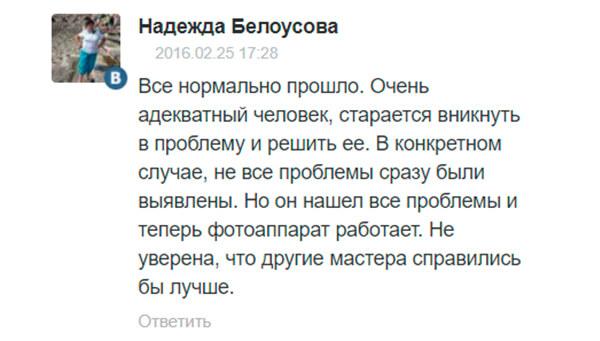 Ремонт зеркальных фотоаппаратов в Москве и области
